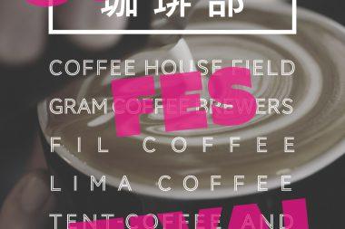 coffee_fes_flyer_omote